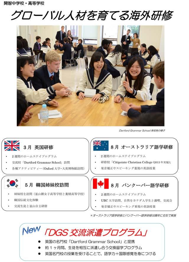 国際交流紹介リーフレット | Global Mind | 開智中学校・高等学校 「全国に誇れる品